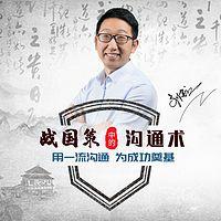 刘建立:《战国策》中的沟通术