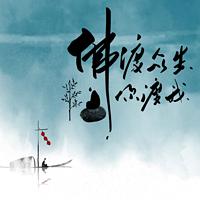 仓央嘉措-情诗背后的故事