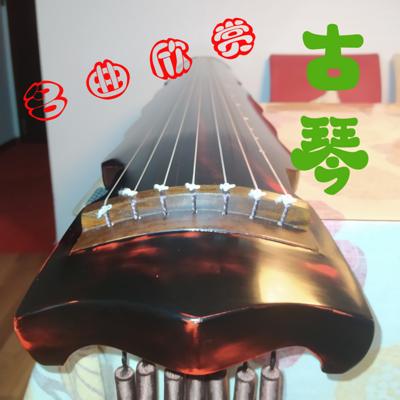 古琴曲集  名曲欣赏