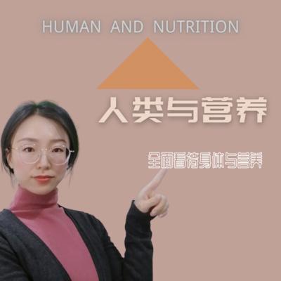 人类与营养