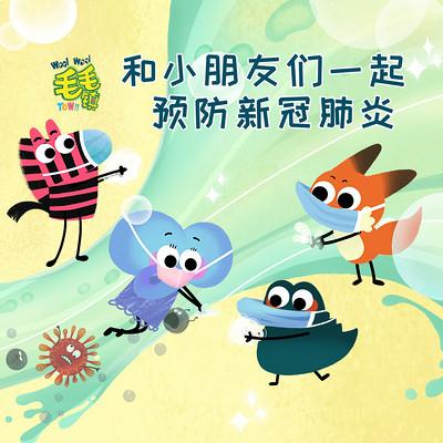 毛毛镇儿童预防新冠肺炎知识儿歌