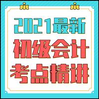 【2021】初级会计职称♔初级会计实务