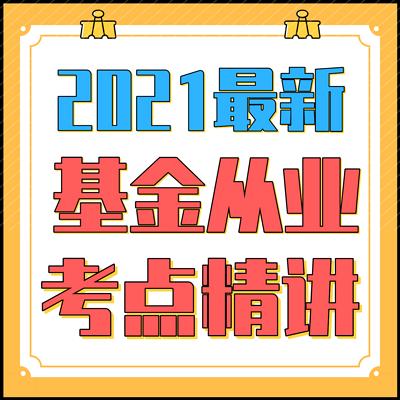 2021基金从业资格证考试♠科目二