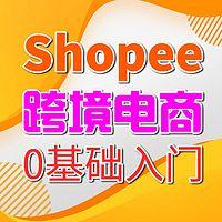 跨境电商Shopee0基础入门创业副业