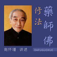 南怀瑾传药师佛咒读音及修法步骤(最全)