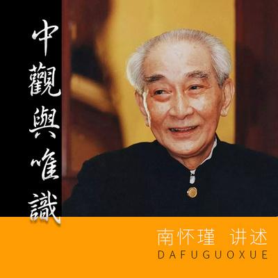 南怀瑾开讲《中观与唯识》完整版