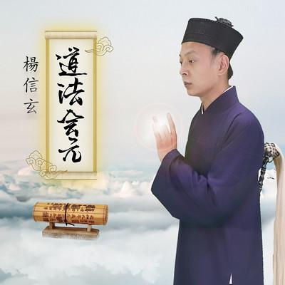 杨信玄讲《道法会元》