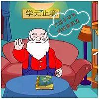 大胡子爷爷讲故事英语