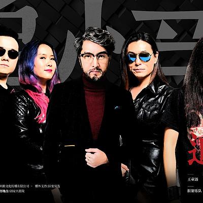北京不靠谱乐队《追忆》演唱会现场