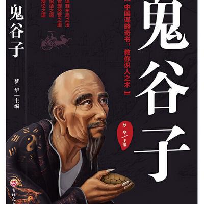 鬼谷子|智慧禁果,古今第一奇书