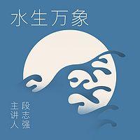 水生万象:水与中华文明的历史细节