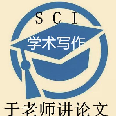 于老师讲论文SCI期刊论文发表
