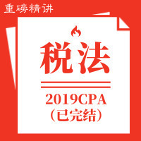 傲椒注会 2019税法重磅精讲[全]