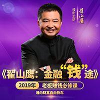翟山鹰:2019最新赚钱资本必修课