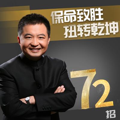 资本秘籍之企业盈利72招
