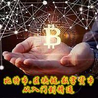 比特币区块链数字货币 | 从入门到精通