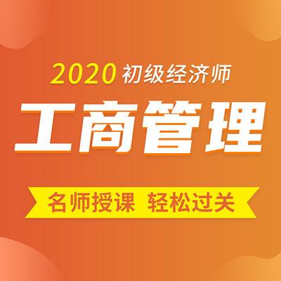 2020年初级经济师|工商管理
