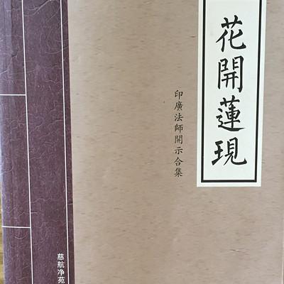 闽-花开莲现