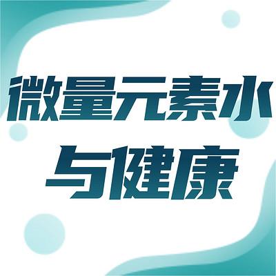 微量元素水与健康