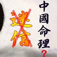 陈兴夏教授命理风水知识分享