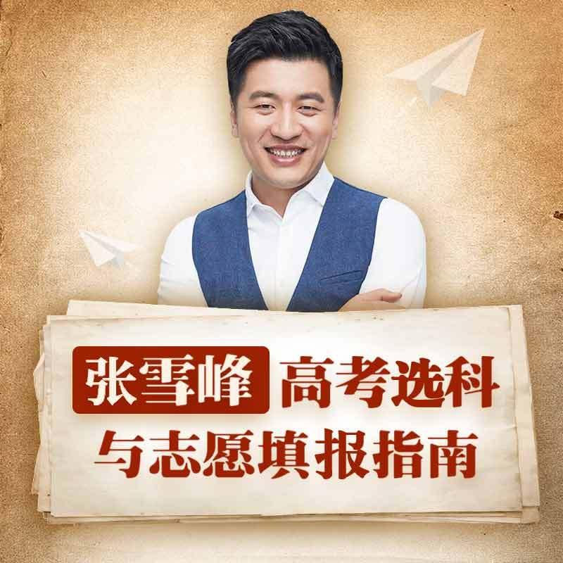 张雪峰高考选科与志愿填报指南