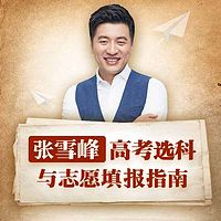 张雪峰·备战高考从高一开始