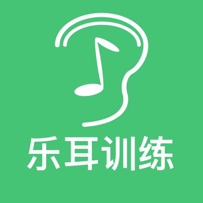乐耳训练-视唱练耳