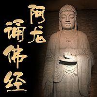 阿龙诵佛经:人人能听的佛经诵读