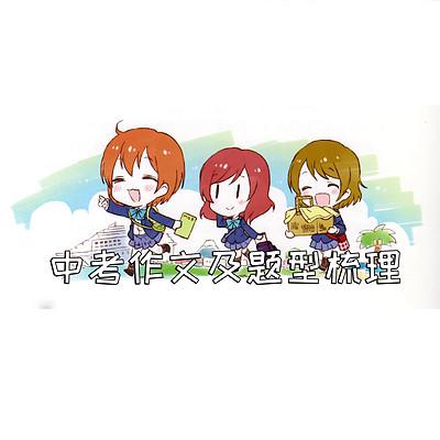 """【""""鑫""""言妙语】中考作文及题型梳理"""