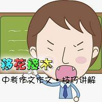 """【""""鑫""""言妙语】""""移花接木""""中考作文技巧"""