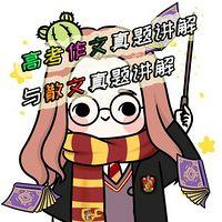 """【""""鑫""""言妙语】高考作文讲解与散文讲解"""