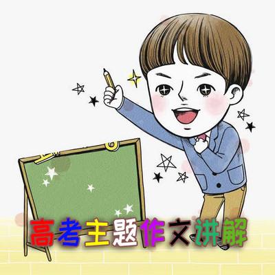 """【""""鑫""""言妙语】高考主题作文讲解"""