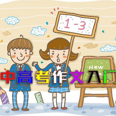 """【""""鑫""""言妙语】中高考作文入门"""