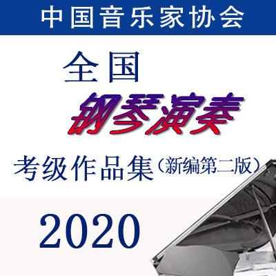 中国音乐家协会钢琴考级【玩库出品】