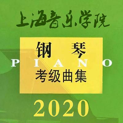 上海音乐学院钢琴考级【玩库出品】