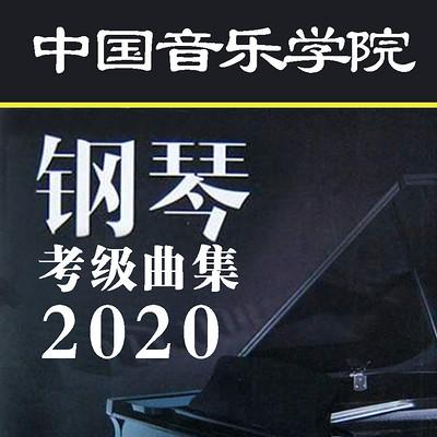 中国音乐学院钢琴考级【玩库出品】