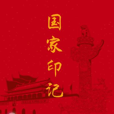 【国家印记1949-未来】