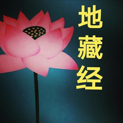 《地藏经》四川方言读诵版