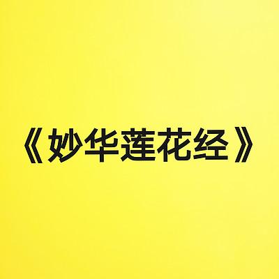 《妙华莲华经》读诵版~真荣