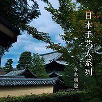 日本手艺人系列——赤木明登