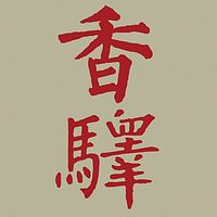 香驿-香文化