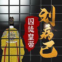 中国历史真相之汉宣帝刘病已