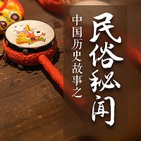 中国历史故事之民俗秘闻