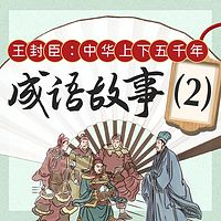 王封臣:中华上下五千年之成语故事(中)