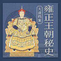 大清档案:雍正王朝秘史