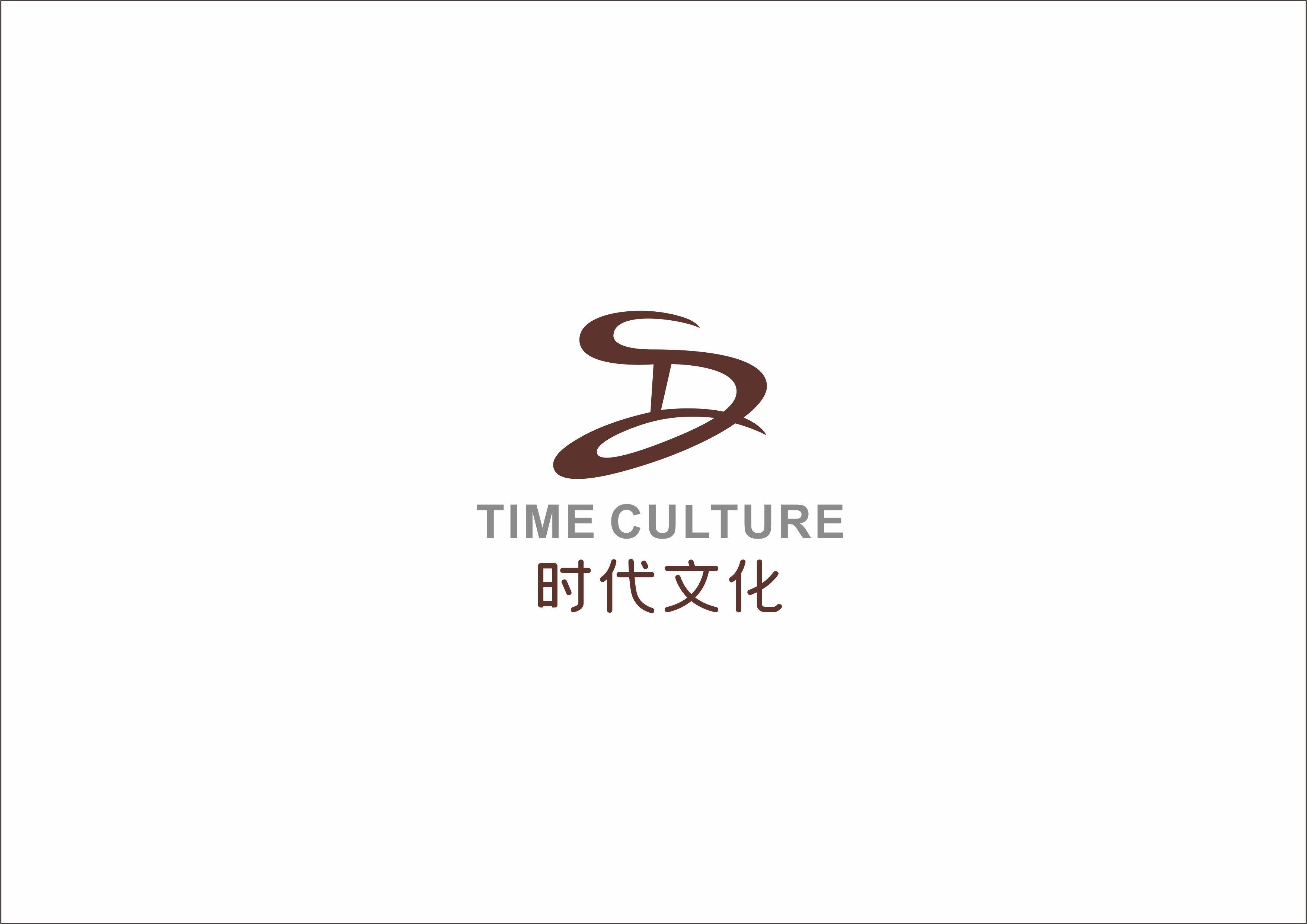 时代文化1
