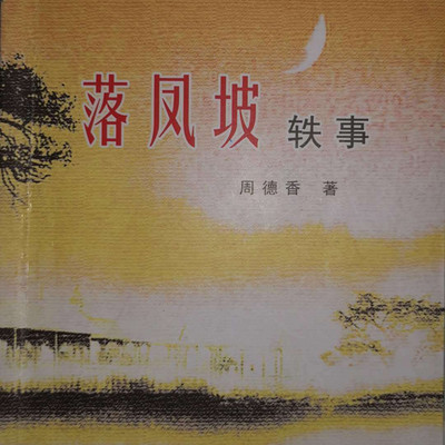 有声书丨周德香·落凤坡轶事
