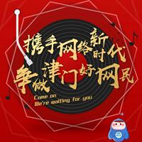 """2020天津原创网络公益歌曲""""十佳金曲"""""""