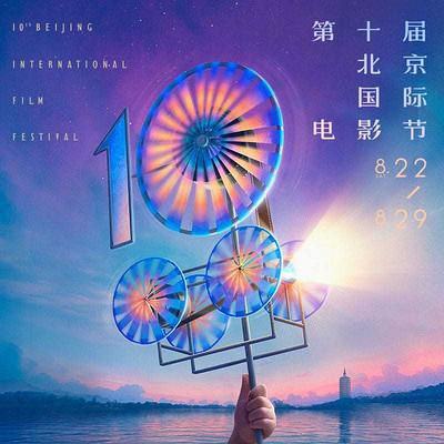 北京国际电影节资讯