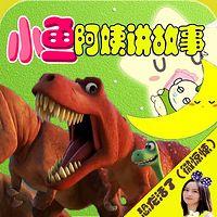 恐龙活了【小鱼阿姨讲故事】